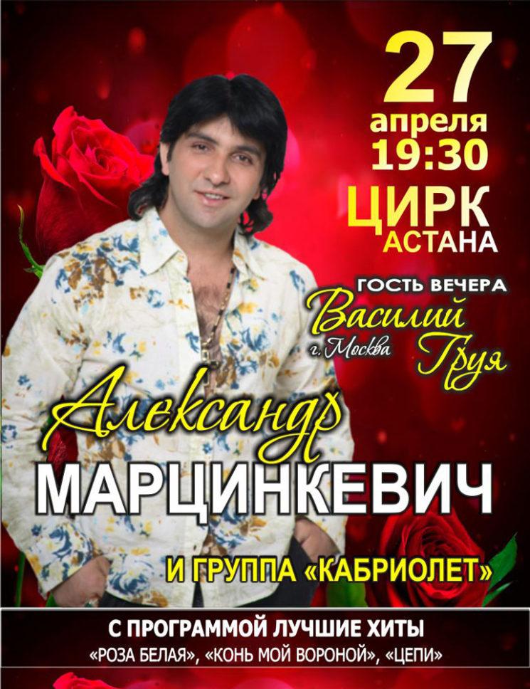 7822u15171_aleksandr-martsinkevich-v-astane