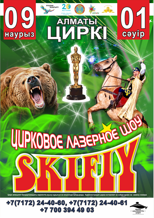 7914u10962_tsirkovoe-lazernoe-shou-skifiy
