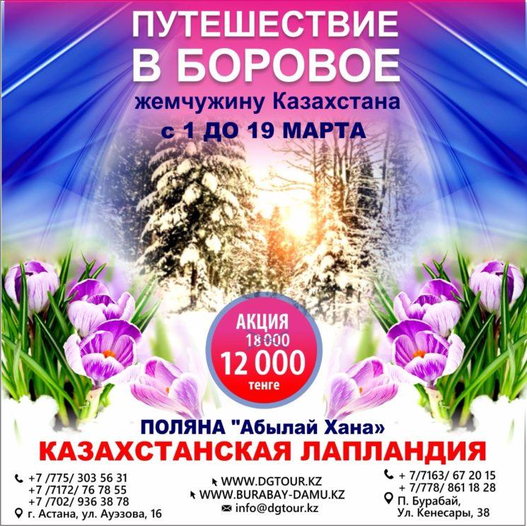 7962u15171_tur-vesenniy-v-borovom11