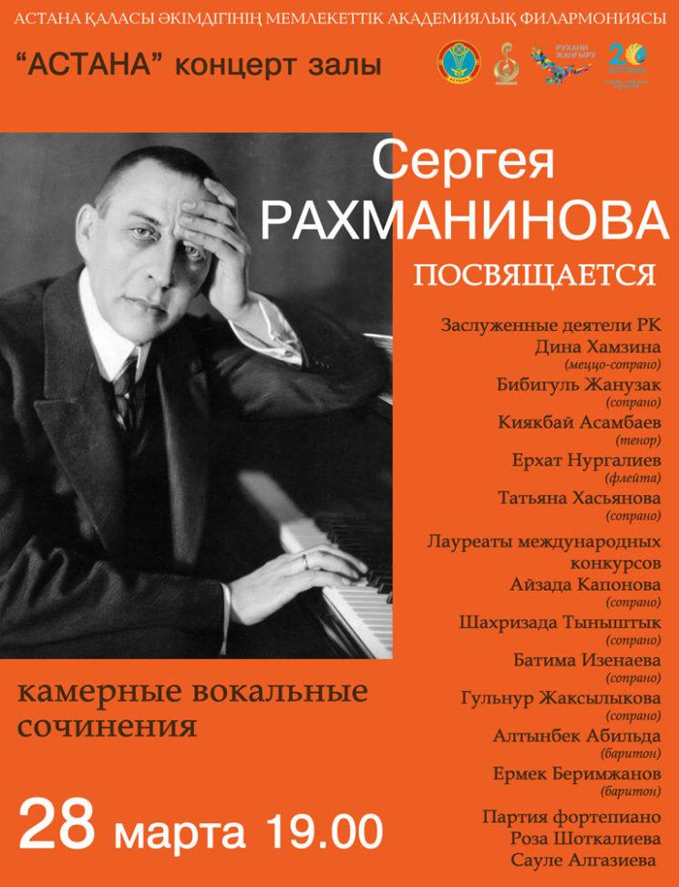 7980u15171_sergeyu-rakhmaninovu-posvyashchaetsya1