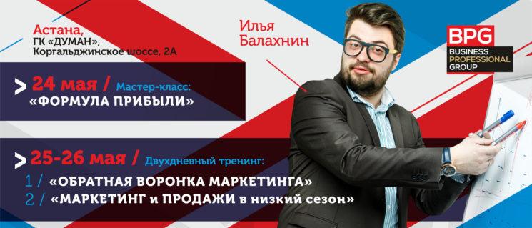 8034u15171_trening-ili-balakhnina2