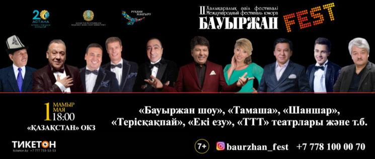 8113u15171_ii-mezhdunarodnyy-festival-yumora-bauyrzhan-fest5