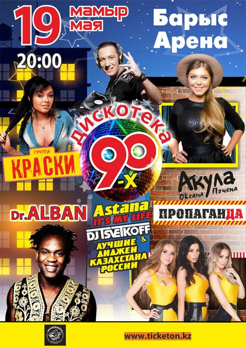 8129u10962_diskoteka-90-kh