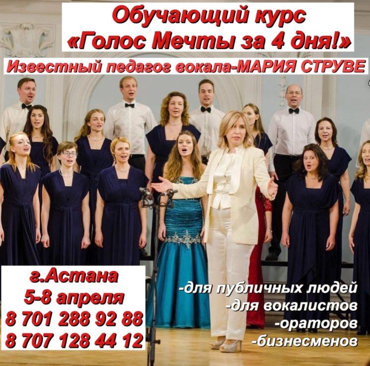8194u15171_obuchayushchiy-kurs-golos-mechty-za-4-dnya1