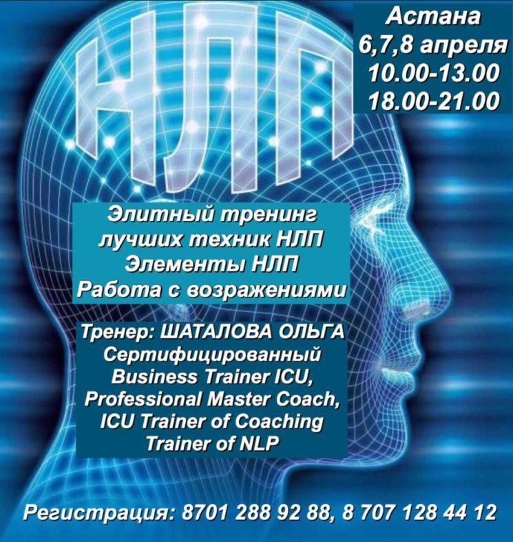 8195u15171_elitnyy-trening-luchshikh-tekhnik-nlp1
