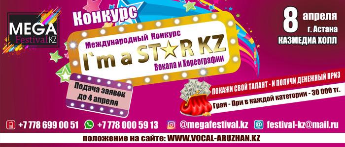 8239u10962_konkurs-im-a-star-kz