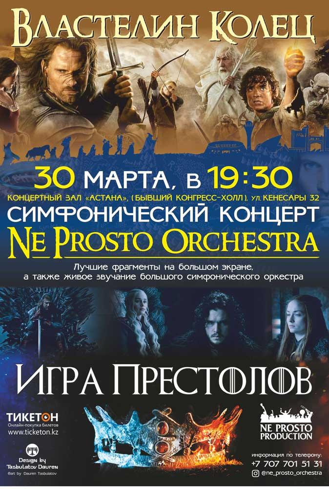 ne-prosto-orchestra1