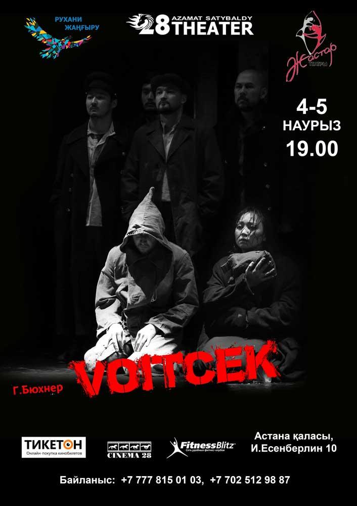 spektakl-voytsek1