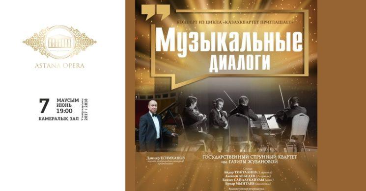 384703_7-iuna-2018-kazahkvartet-muzykalnye-dialogi2