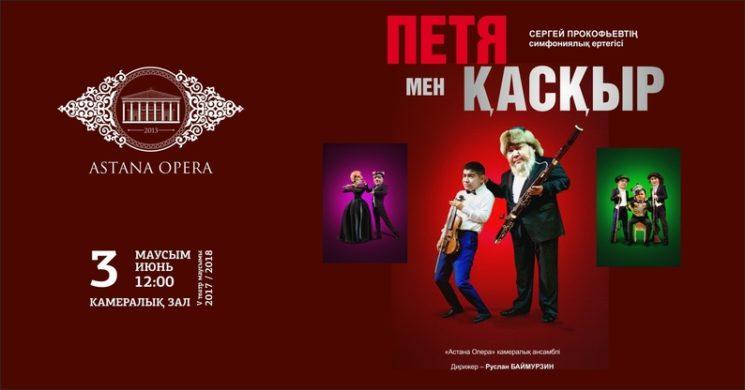 70992_3-iuna-2018-peta-i-volk-kaz2