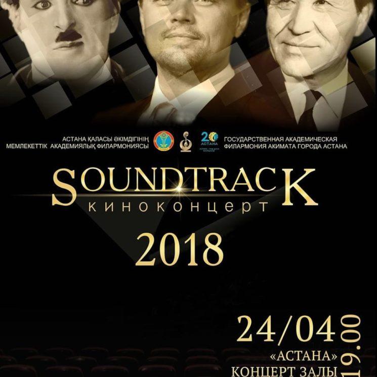8291u15171_kontsert-soundtrack3