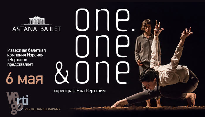 8305u10962_izrailskiy-teatr-baleta-vertigo-na-stsene-teatra-astana-ballet