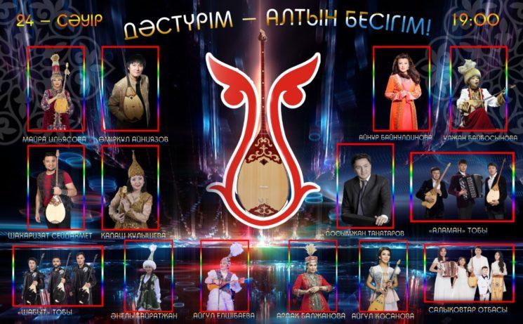 8434u15171_kontsert-dasturym-altyn-besygym1