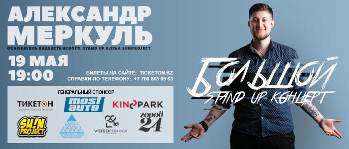 8449u15171_aleksand-merkul-bolshoy-stand-up-kontsert