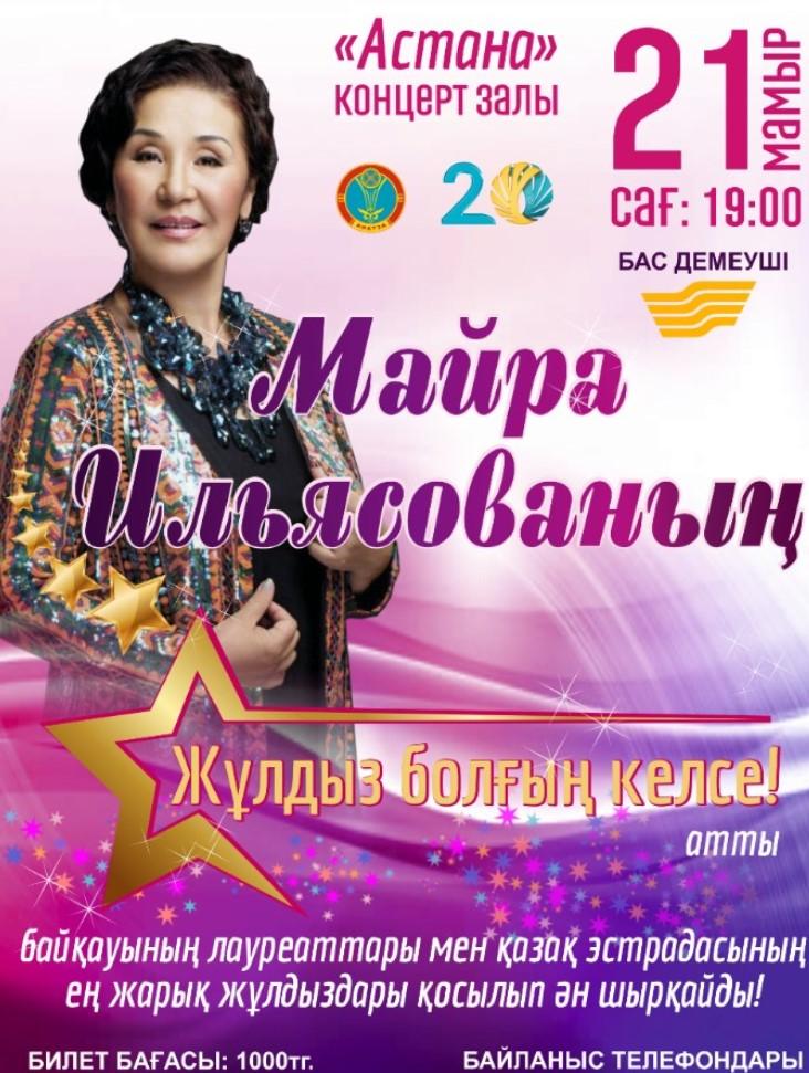8483u15171_mayra-ilyasovany-zhuldyz-bolgyn-kelse-atty-baykauy1