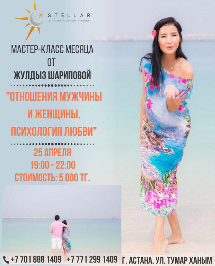 8542u10962_otnosheniya-muzhchiny-i-zhenshchiny-psikhologiya-otnosheniy