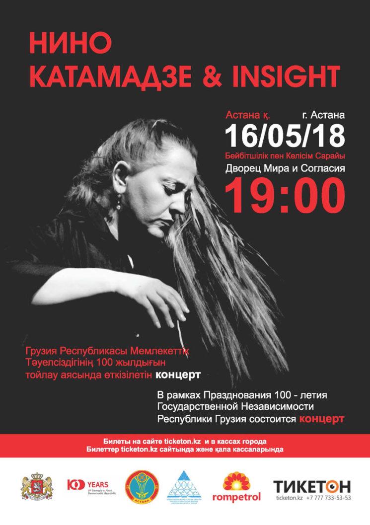 8585u10962_nino-katamadze-v-astane