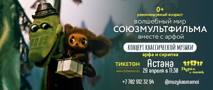 8595u15171_volshebnyy-mir-soyuzmultfilma-vmeste-s-arfoy2