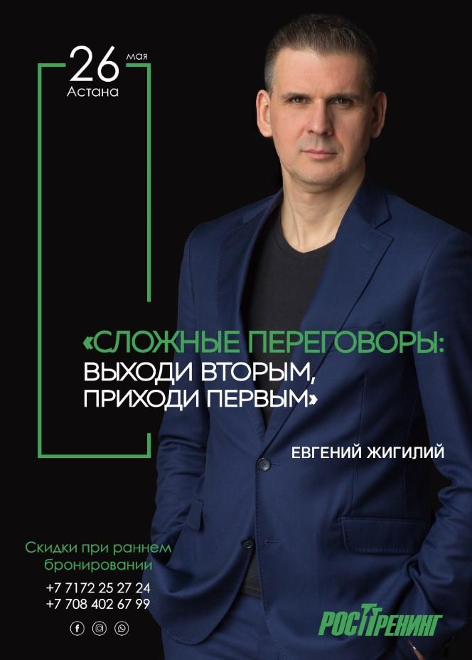 8609u15171_trening-evgeniya-zhigiliy-slozhnye-peregovory-vykhodi-vtorym-prikhodi-pervym