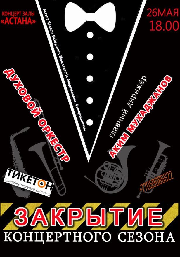 8618u15171_zakrytie-xvii-kontsertnogo-sezona-dukhovogo-orkestra