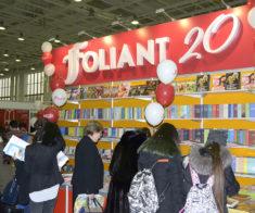 Книжная выставка-ярмарка «Eurasian Book Fair»