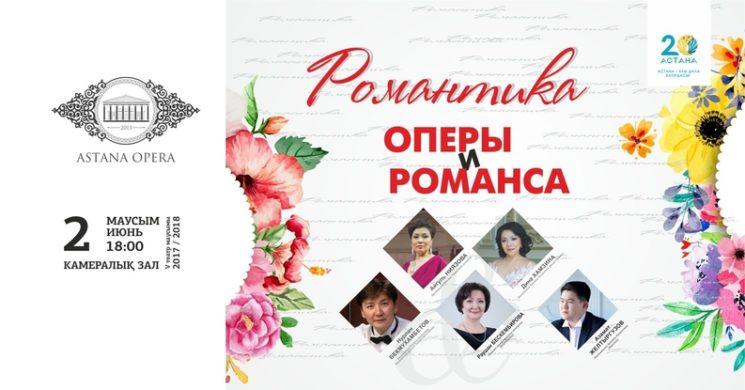 394510_2-iuna-2018-romantika-opery-i-romansa1-2