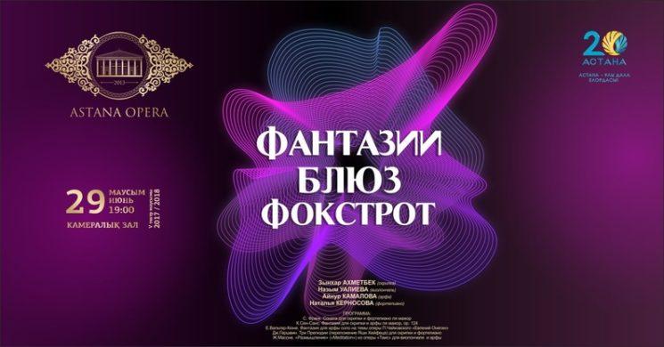 406219_29-iuna-2018-fantazii-i-bluz-fokstrotutv2