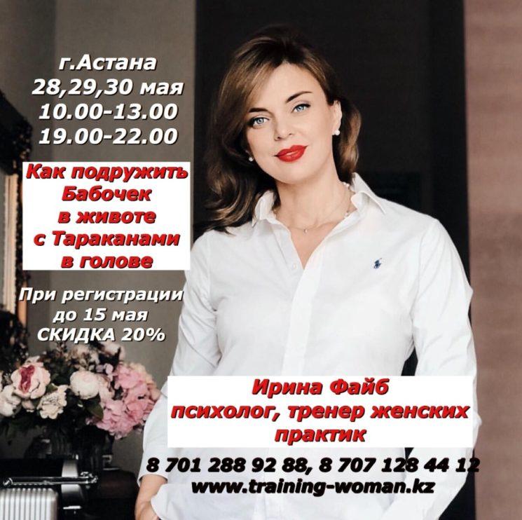 7510u15171_trening-iriny-fayb-1