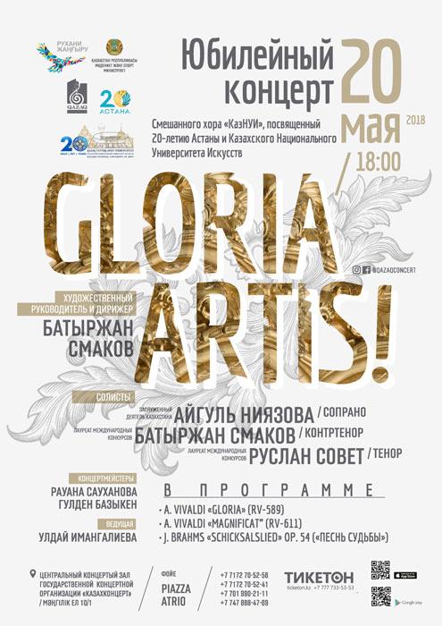 8672u10962_kontsert-gloria-artist-centralconcerthall