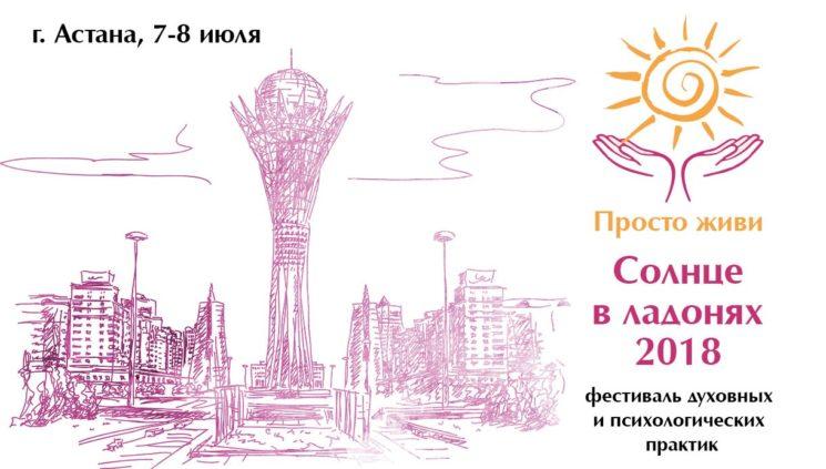 8680u15171_mezhdunarodnyy-festival-solntse-v-ladonyakh-20182