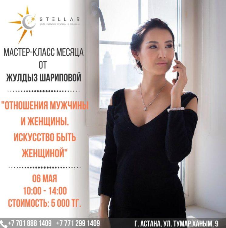 8683u15171_otnoshenie-muzhchiny-i-zhenshchiny-ickusstvo-byt-zhenshchinoy