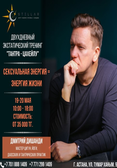 8712u15171_dvukhdnevnyy-ekstaticheskiy-trening-tantra-tsakheylu