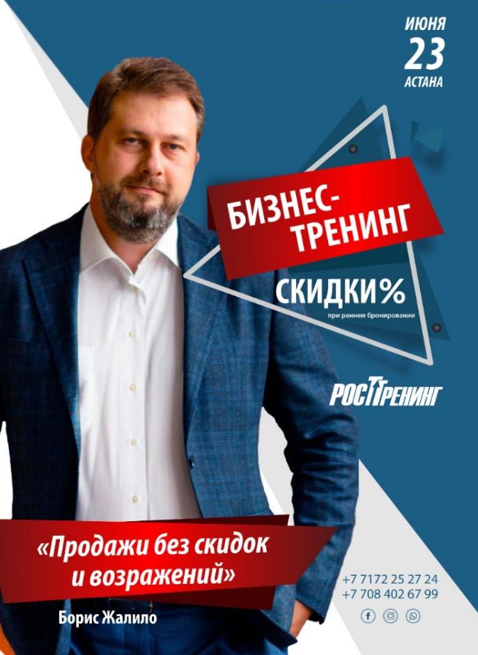 8789u15171_boris-zhalilo-prodazhi-bez-skidok-i-vozrazheniy