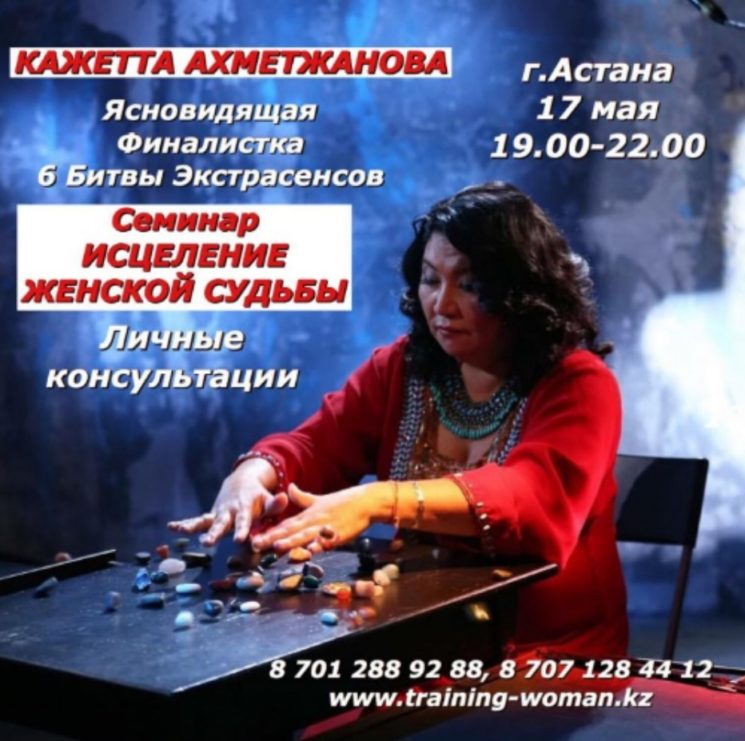 8802u15171_seminar-istselenie-zhenskoy-sudby1