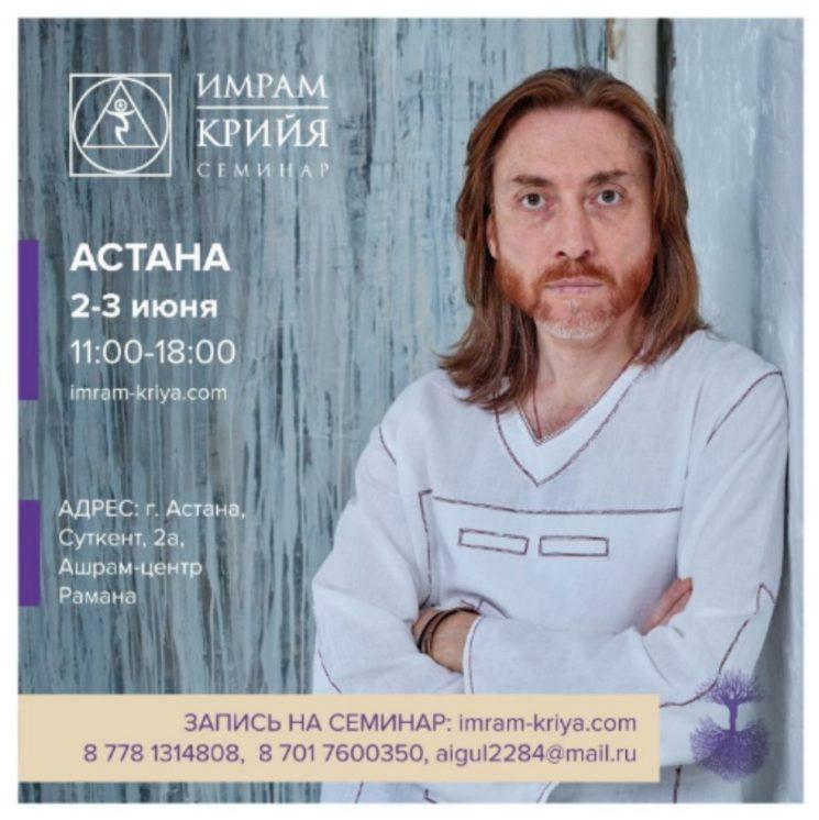 8808u15171_seminara-imrama-kriyya1