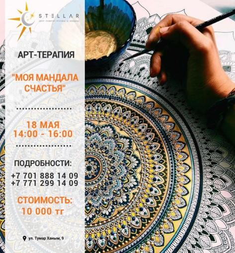 8820u15171_moya-mandala-schastya