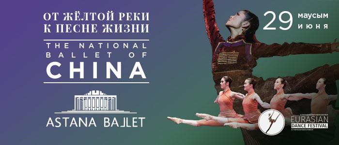 8864u10962_ot-zheltoy-reki-k-pesne-zhizni-natsionalnyy-balet-kitaya-pekin-astanaballet