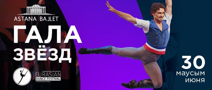 8865u10962_gala-kontsert-zvezd-mirovogo-baleta-astanaballet