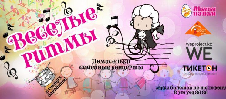 8881u15171_veselye-ritmy