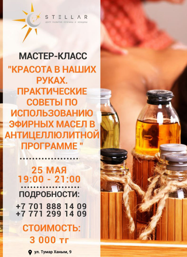 8889u10962_krasota-v-nashikh-rukakh-prakticheskie-sovety-po-ispolzovaniyu-efirnykh-masel-v-antitsellyulitnoy-programme