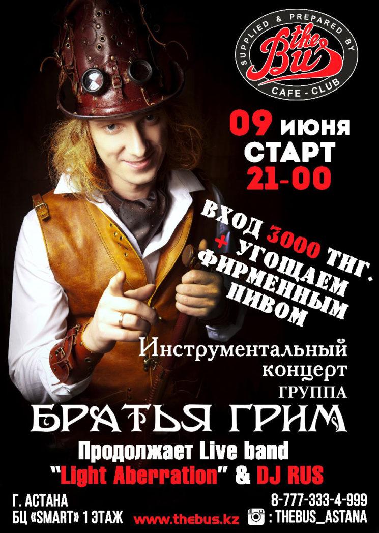 8944u10962_kontsert-bratya-grim-v-astane