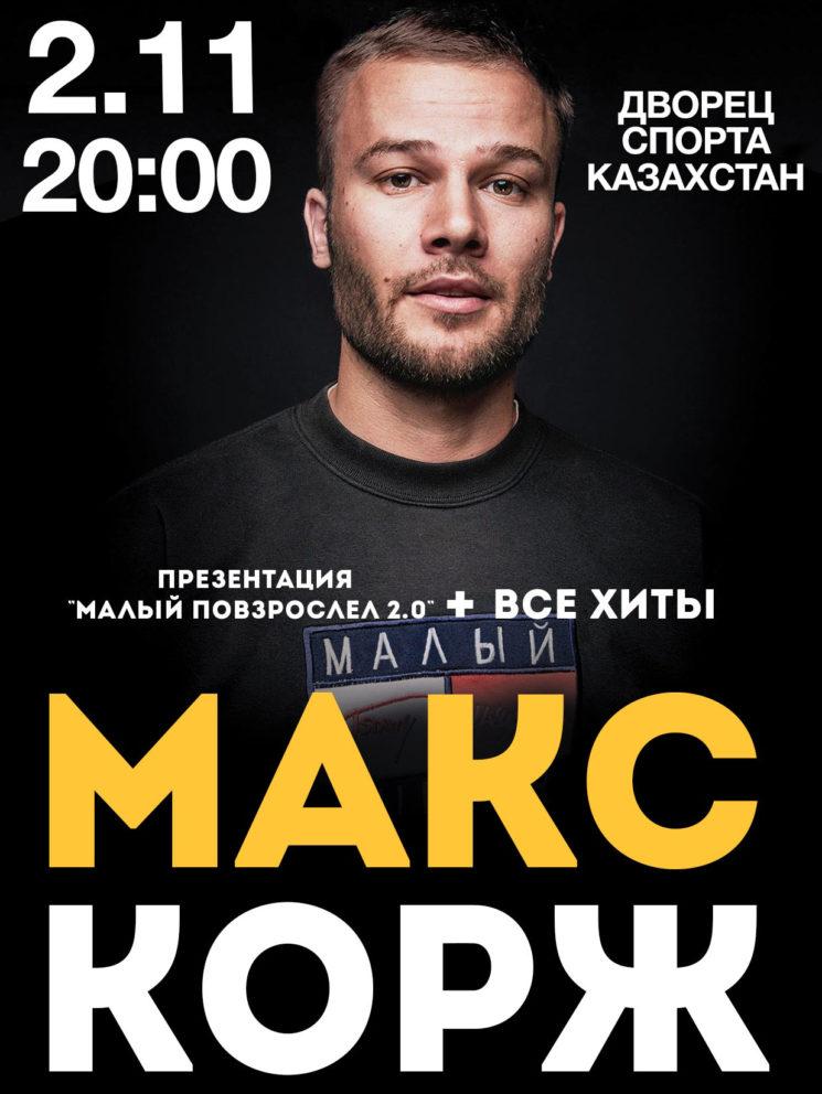8975u10962_maks-korzh-v-astane