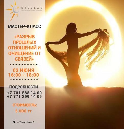 8977u15171_razryv-proshlykh-otnosheniy-i-ochishchenie-ot-svyazey1
