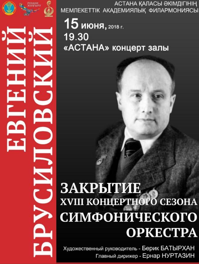 8978u15171_zakrytie-kontsertnogo-sezona-simfonicheskogo-orkestra