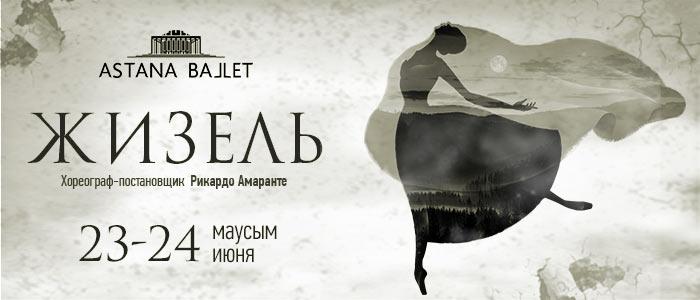premera-baleta-zhizel-v-astana-ballet