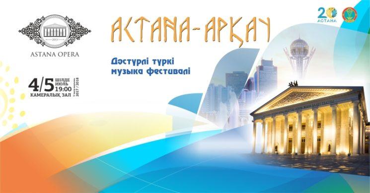 430076_4-5-iula-2018-astana-arkau2