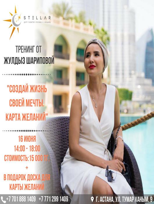 8767u10962_sozday-zhizn-svoey-mechty-karta-zhelaniy-16jun18