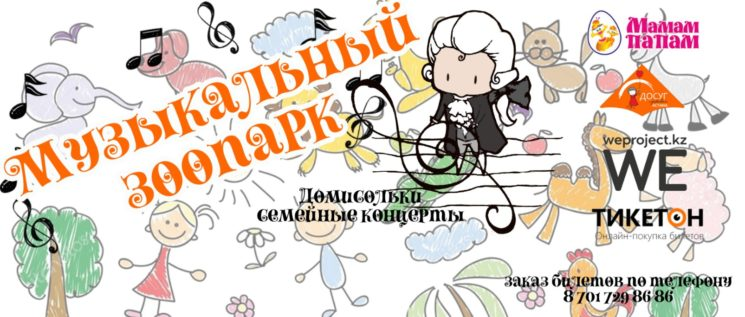 8986u15171_muzykalnyy-zoopark1