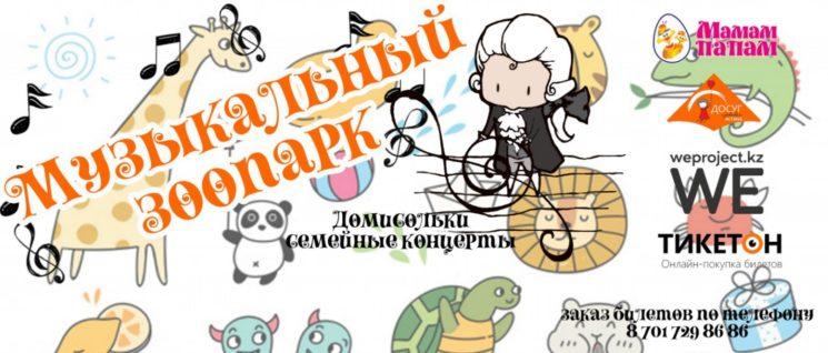 8987u15171_muzykalnyy-zoopark-17-iyunya1