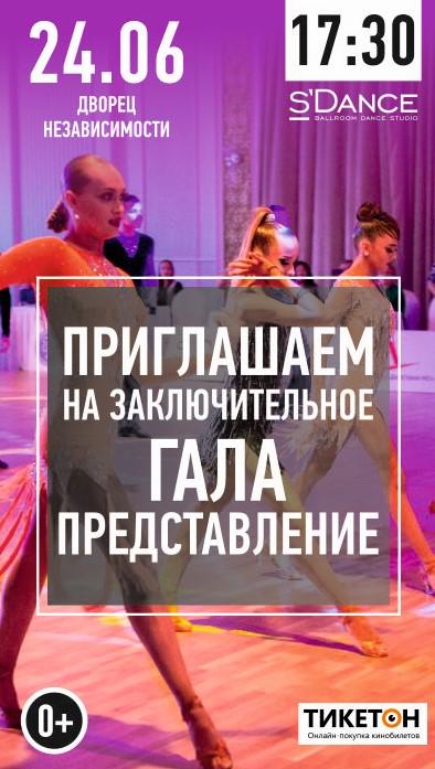9026u15171_letniy-kubok-sdance-2018